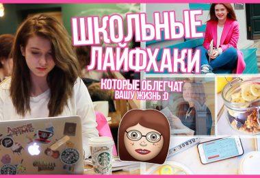 ТОП Самых Актуальных Школьных Лайфхаков