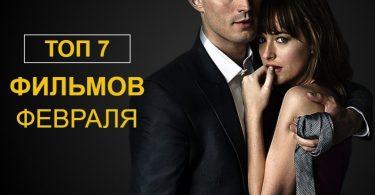 Фильмы, которые мы увидим в феврале 2017