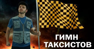 Песня Таксиста: Где Спасибо? (пародия Despasito)