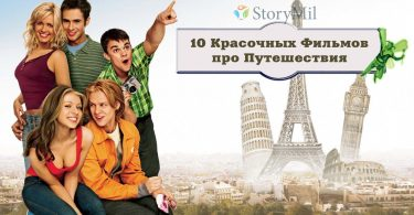 10 Красочных Фильмов про Путешествия