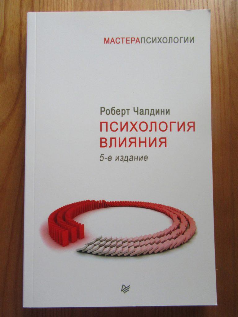 Роберт Чалдини – «Психология влияния»