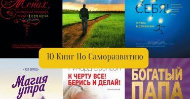 10 книг по саморазвитию