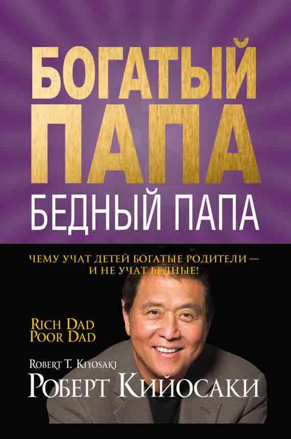 Роберт Кийосаки – «Богатый папа, Бедный папа»