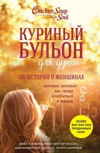 «Куриный бульон для души. 101 история о женщинах».