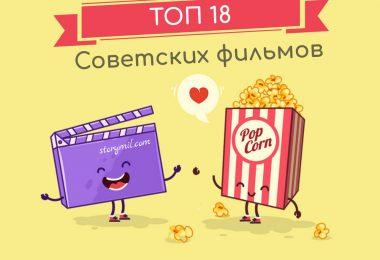 Лучшие старые советские фильмы ТОП 18
