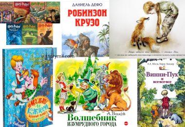 Лучшие детские книги с кратким содержанием